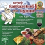 Гастрономическое путешествие на Кавказ в кафе