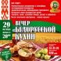Гастрономическое путешествие в Беларусь в кафе