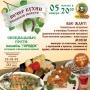 Гастрономическое путешествие по Псковской области в кафе