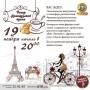 Гастрономическое путешествие во Францию в кафе