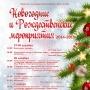 Программа новогодних мероприятий 2014-2015 гг.(0+)