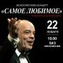 Константин РАЙКИН, моноспектакль (12+)