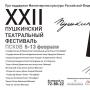 XXII Пушкинский фестиваль
