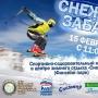 «Снежные забавы», спортивно-оздоровительный конкурс (4+)