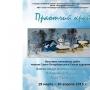 Праотчий край, выставка (0+)