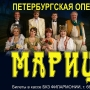 Марица, оперетта (12+)