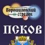 Ворошиловский стрелок, интеллектуальная игра (12+)