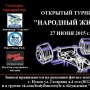 Народный жим, турнир (0+)