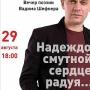 Вечер поэзии Вадима Шефнера (6+)