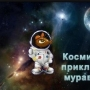 Космические приключения Муравьишки (6+)
