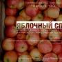 Яблочный спас, дегустация (18+)