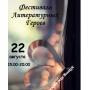 Фестиваль Литературных героев (0+)