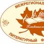 «Псковская осень-2015», II Межрегиональный литературный фестиваль (18+)