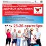 Здоровый образ жизни, выставка (0+)