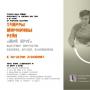 Мой круг, выставка портрета (0+)