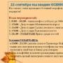 Праздник-презентация осеннего меню (0+)