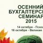 Осенний Бухгалтерский Семинар 2015 (18+)