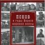 Презентация новой книги историка А.Михайлова