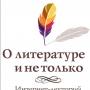 А. Толстой и М. Булгаков: история дружбы и вражды, интернет-лекция (12+)