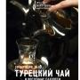 Турецкое чаепитие (6+)