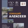 Выставка Геннадия Алексеева (6+)