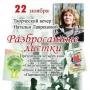 «Разбросанные листки»? творческий вечер Натальи Лаврецовой (0+)