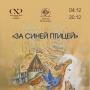 Экскурсия-концерт по выставке «За синей птицей» (0+)