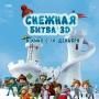 Снежная битва 3D (6+)
