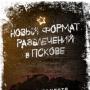 Квесты LOST Псков (12+)