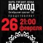 РЕКОРД ОРКЕСТР, концерт (18+)