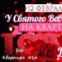 У Святого Валентина на квартире, вечеринка (18+)