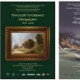 Выставка крымских художников (0+)
