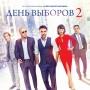 ДЕНЬ ВЫБОРОВ 2 (12+)