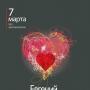 Евгений Гришковец - Шепот сердца (16+)