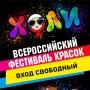 Всероссийский Фестиваль красок (0+)