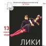 Лики. Великолукский драматический театр (16+)