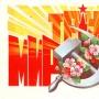 Праздничные мероприятия 1 мая (0+)