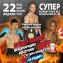 Международное боксерское шоу (18+)