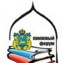 XIII Международного книжного форума «Русский Запад» (6+)