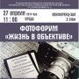 Фотофорум «Жизнь в объективе» (0+)
