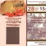 Презентация второго том книги памяти «Солдаты Победы» (6+)