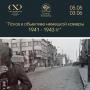 Псков в объективе немецкой камеры. 1941-1943 гг., выставка (0+)