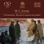 Сталинград: Мы долго ждали этот день! (0+)
