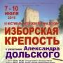 III фестиваль авторской песни и поэзии «Изборская крепость» (0+)
