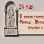 V книговедческие чтения «Кирилло-Мефодиевские традиции в Пскове» (16+)