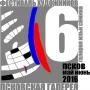 6-ой фестиваль художников «Псковская галерея» (0+)