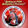 Добрый РОК - Доброму Пскову, концерт (0+)