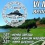 VI Мальской велофестиваль (0+)