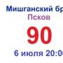 Мишганский брэйн, игра (12+)