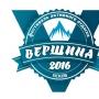 Вершина 2016, Фестиваль Активного Отдыха (0+)